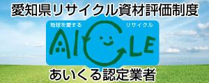 愛知県リサイクル資材認定制度