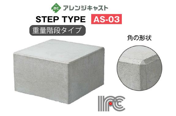階段ブロックタイプ AS-03