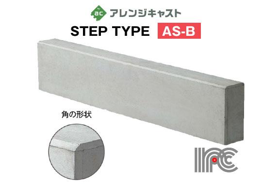 軽量階段タイプ AS-B