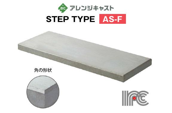 軽量階段タイプ AS-F