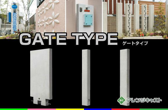 外溝製品 ゲートタイプ
