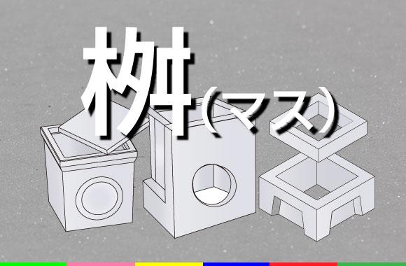 建設用製品 桝(マス)