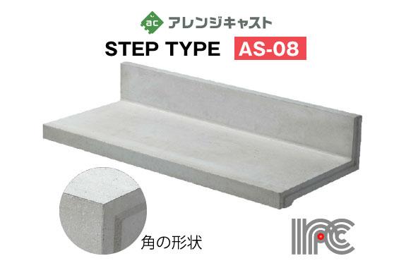 階段タイプ AS-08 IPC石川コンクリート工業株式会社