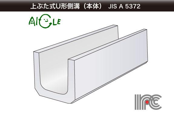 上ぶた式U型側溝(本体)