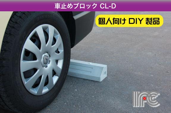 車止めブロック CL-D