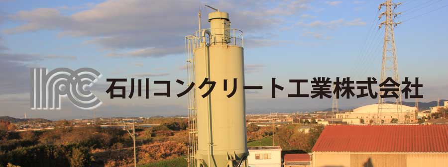 IPC 石川コンクリート工業会社情報