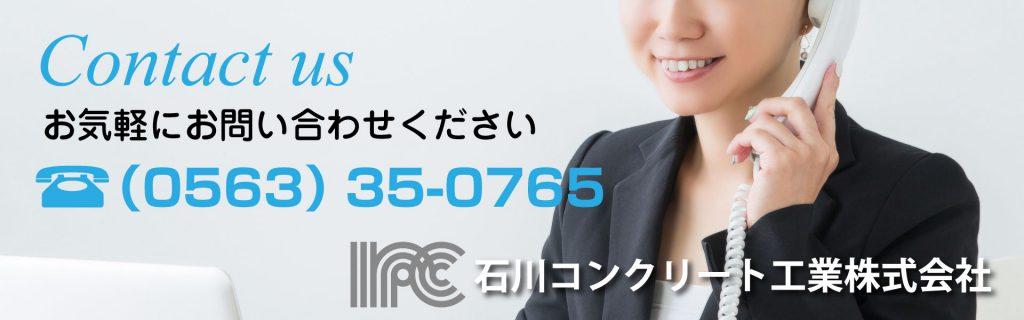IPC お問合せフォーム