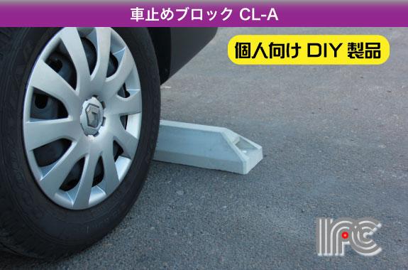 車止めブロック CL-A