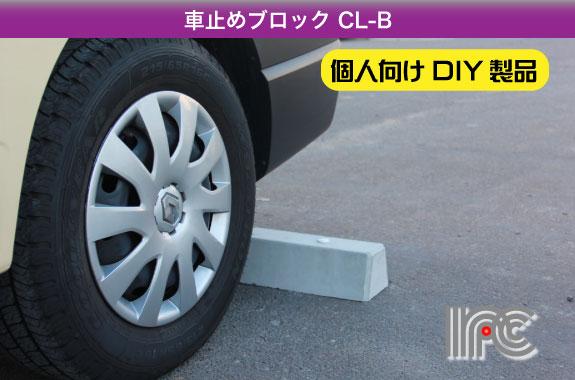 車止めブロック CL-B